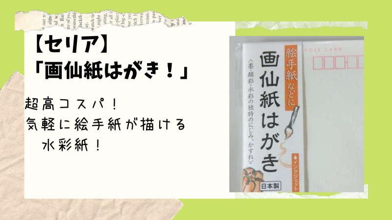絵手紙などに画仙紙ハガキお徳用30枚100円