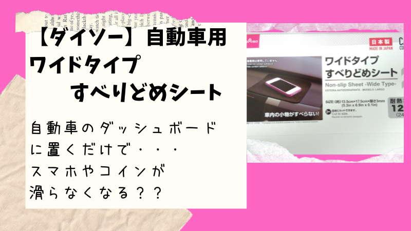 【ダイソー】「ワイドタイプすべりどめシート」ダッシュボードに置くだけ簡単!すべらない!