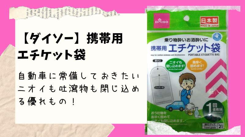 【ダイソー】「携帯用エチケット袋」自動車に常備しておけば、イザと言う時に役に立つ!