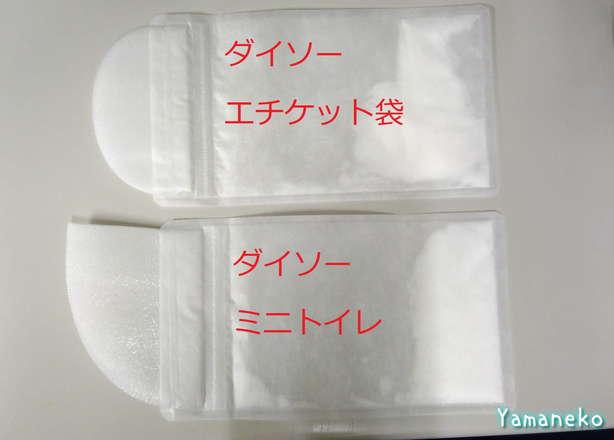 携帯用トイレと携帯用エチケット袋