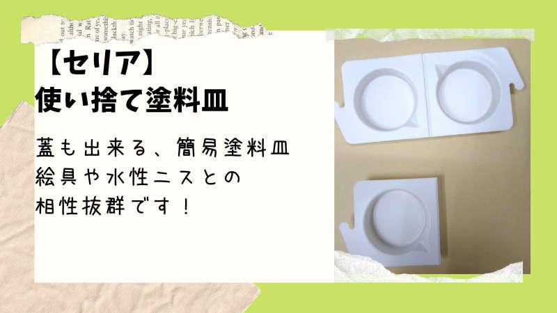 【セリア】水性ニスや塗料との相性バッチリ「フタも出来る使い捨て塗料皿 6P」
