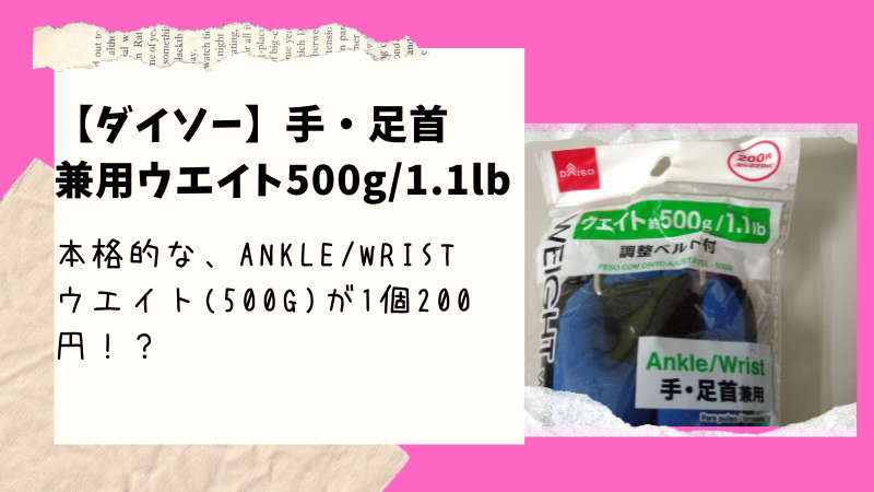 【ダイソー】手首・足首兼用ウエイト(500g/1.1lb) この品質でアンクル・リストウエイトが買えるのは驚き!