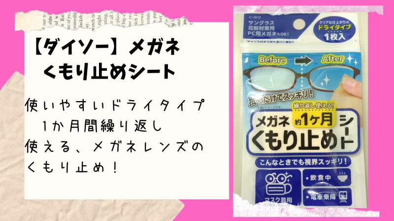 【ダイソー】約1か月繰り返し使える「メガネくもり止めシート」が衝撃の使いやすさ!!
