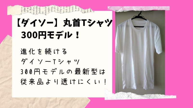 ダイソーTシャツ