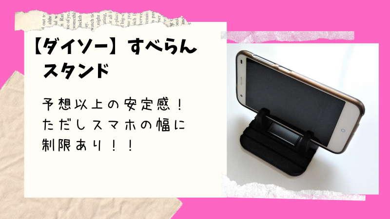 【ダイソー】スマートフォン用「すべらんスタンド」が予想以上に安定してる!