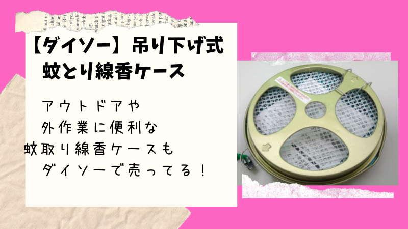 【ダイソー】屋外で使える「吊り下げ式 蚊とり線香ケース」