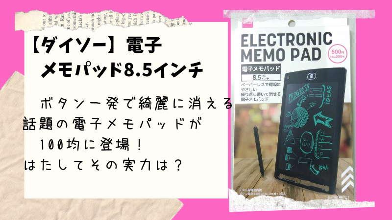 【ダイソー】電池交換もできる「電子メモパット 8.5インチ」が500円+税で登場!!