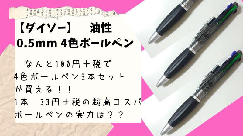 【ダイソー】油性4色ボールペン 3本セットが100円+税。衝撃プライスのボールペンの実力は?