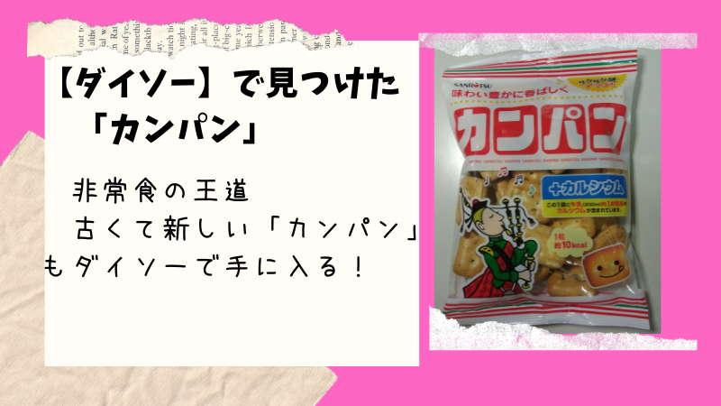 【ダイソー】防災食(非常食)の定番「カンパン」も100均で手に入る