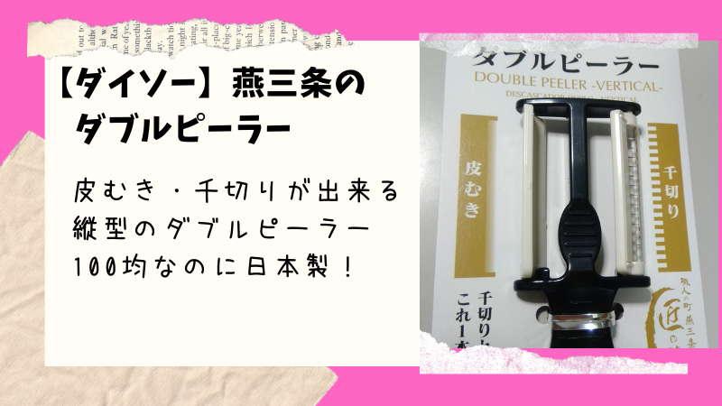 【ダイソー】燕三条で作ってる「タテ型ダブルピーラー」切れ味最高の皮むき器!