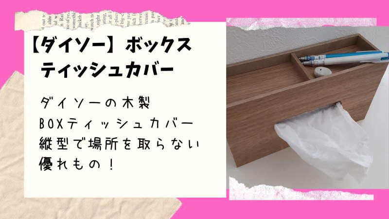 【ダイソー】クオリティー高い!木製の「ボックスティッシュカバー」がめちゃくちゃ使える!