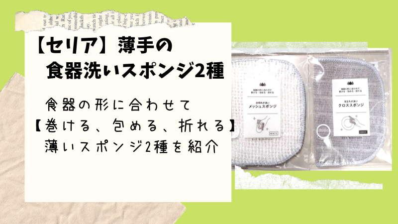 【セリア】食器の形に合わせて巻ける・包める・折れる 薄手の食器洗いスポンジ2選