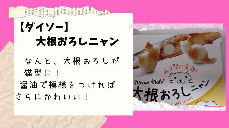 【ダイソー】大根おろしが簡単に【猫型に!!】「大根おろしニャン」がかわいすぎる!