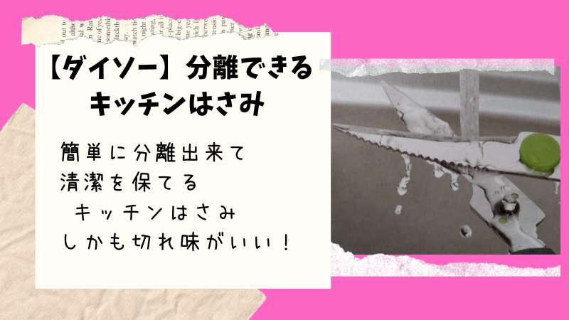 【ダイソー】200円+税で買える「分離できるキッチンはさみ」簡単に分離できるのにガタつき無し!