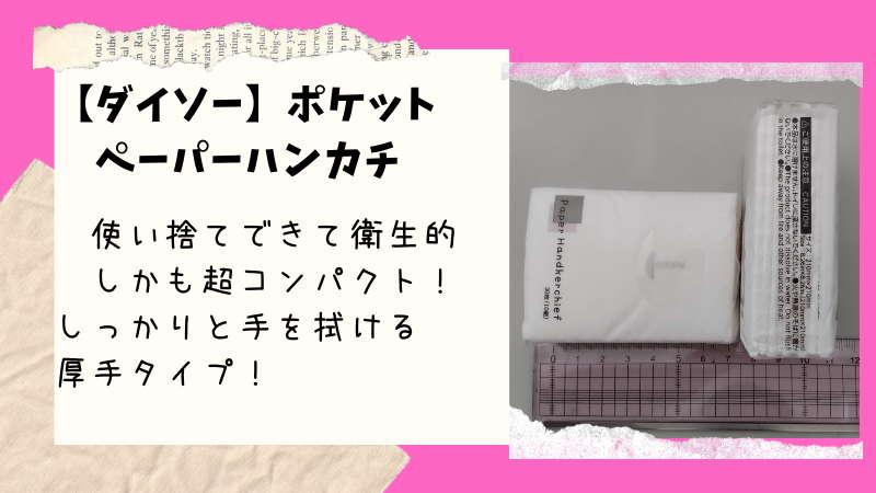 【ダイソー】衛生面もばっちり!「ポケットペーパーハンカチ」は持ち歩き可能なペーパータオル