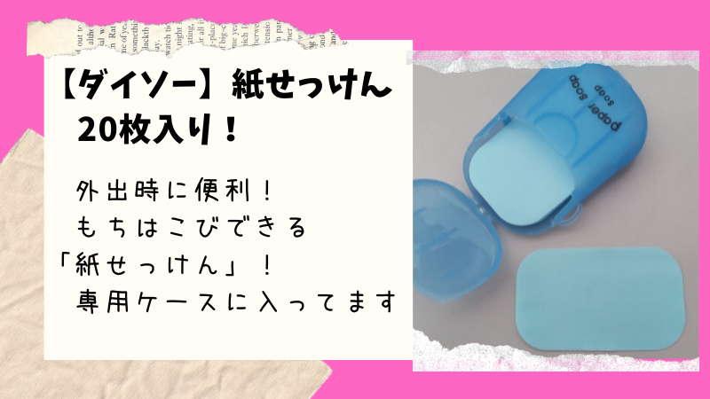 【ダイソー】水さえあればどこでも使える「紙せっけん」が想像以上の当たり商品だった!