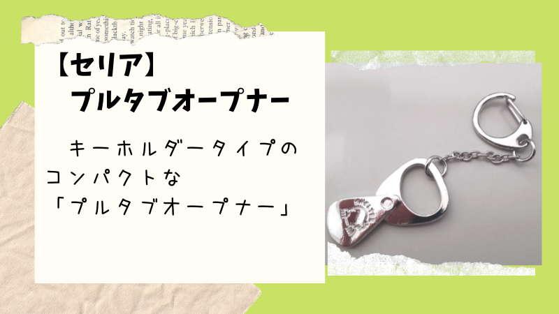 【セリア】お子さんや、女性のための便利アイテム「プルタブオープナー」開けにくい缶のプルタブを簡単に!
