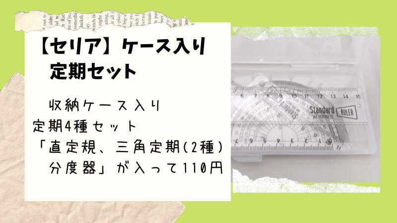 【セリア】三角定規や分度器がセットになった「定規セット」これで100円(110円税込み)はコスパ良し!