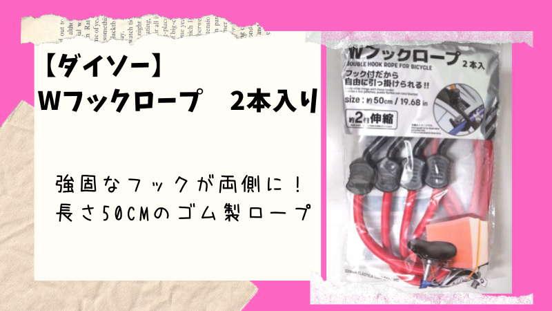 【ダイソー】自転車バイク用フック付きロープ「Wフックロープ 2本入り」