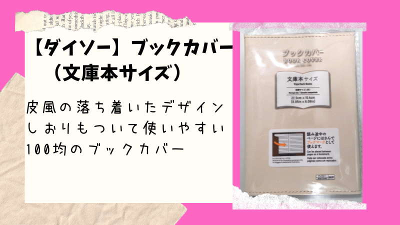 【ダイソー】本革風「ブックカバー 文庫本サイズ」落ち着いたデザインで使いやすい100円(110円税込み)のブックカバー